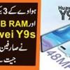 Huawei Y9s Ke Shandar Features Ne Sab Ke Dil Jeet Liye