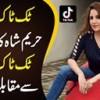 Tik Tok Star Hareem Shah Ka Amrici Tik Tok Star Say Muqaabla Parh Gaya