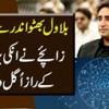 Bilawal Bhutto Andar Se Kya Hai Zachary Naat Unki Personality Ke Raaz Ugal Diye