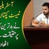 Australia Se Wapsi Ke Baad Test Captain Azhar Ali Ki Media Se Guftagu