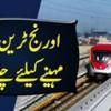 Imran Khan Ki Janib Say Orange Train Das December Taq Chalane Ka Elaan