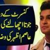 Concert Ke Duran Joota Uchalne Ki Video Par Asim Azhar Wazahat
