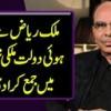 Malik Riaz Se Bhi Looti Hui Dolat Mulki Khazane Mein Jama Karade Gayi