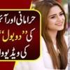 Hara Maani Aur Aima Baig Ki Do Bol Gane Ki Video Viral