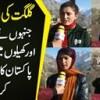 Gilgit Ki Chaar Betiyan Jinhon Ne Koh Pemain Aur Khelo Mein Poora Pakistan Ka Naam Roshan Kar Diya