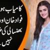Kamyab Hone K Liye Fawad Khan Aur Sanjay Leela Bhansali Ki Zaroorat Nahi Hai