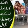 Punjab Cardiology Mein Wukla Aur Doctoron Ki Larai Ke Baad Kya Hashar Nashar Ho Chuka Hai