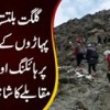 Gilgit Baltistan Mein Paharoon K Aalmi Din Per Hiking Aur Tracking Muqable Ka Shandar Ineqad