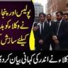 Police Aur Punjab Hakomat Ne Wukla Ko Badnaam Karne K Liye Sazish Kaise Tiyyar Ki
