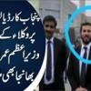 Punjab Cardiology Hospital Par Wukla Ke Hamle Mein Wazeer E Azam Imran Khan Ka Bhanja Bhi Mulawis Nikla