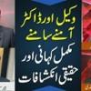 Wakeel Aur Doctor Aamne Samne Mukammal Kahani Aur Haqiqi Inkishafat