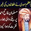 Bharti Wazir E Azam Modi Ne Afghaniyon Ki Ghairat Ko Jaga Diya