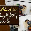 Driver Ke Baghair Gariyaan Pakistani Talba Ne Khawab Sach Kar Dikhaya