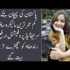 Nation Remembers Arfa Karim On Her 7th Death Anniversary