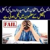 Students Fail In CSS English Subject | Find The Reason, And How To Pass CSS Exam