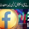 Facebook To Launch New Digital Currency, Watch Technology News