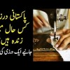 Motivational Story Of A Hardworking Tailor In Pakistan | How He Works Day & Night To Survive?