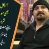 Aaj Kal Log Kitabay Bhi Mobile Par Parhna Shuru Hogaye