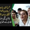 I Had Right To Slap The Police Officer... Uzma Bukhari