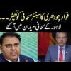 Fawad Chaudhry Slapped Sami Ibrahim | Journalists Go Against Fawad Ch