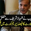 NAB Transfer Shahbaz Sharif Case Lahore High Court To Supreme Court