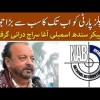 Speaker Sindh Assembly Agha Siraj Durrani Arrested By NAB