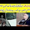 Sahiwal Incident; Public Urged CJP To Take Suo Motu