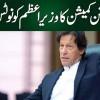 ECP Served Notice To PM, Watch Program Khabar Aur Haqaiq