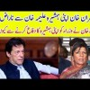 PM IK Stops His Ministers From Defending Aleema Khan. Find Out Inside Story