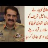 Govt Issues NOC For Raheel Sharif To Continue Heading IMCTC