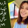 Iqra Aziz Ki Make Up Ke Baghair Tasveer Ne Social Media Par Dhoom Macha Di