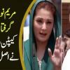 Maryam Nawaz Ko Kyun Girftar Kiya Gaya? Maryam Nawaz Ke Shohar Captain Safdar Ne Asal Wajah Btadi