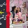 Aiman Khan Ke' Babay Shower' Ki Taswerain Manzar Aam Par