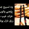 Woh Tasbih Jisay Parhnay Walon Per Khazana E Ghaib Se Rizq Nazil Hota Hai