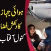 Amazing Aircraft Ride In Lahore | Watch Beautiful Lahore From The Sky With Kanwal Aftab
