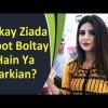 Rida Saeed | Interesting Question | Larkay Ziada Jhoot Boltay Hain Ya Larkian?