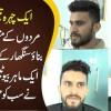 Aik Chehra 3 Roop Mardon Ke Maqbool Hotay Banaao Singhar Ke Hawale Se Aik Maahir Beautician Ke Fun Ne Sab Ko Heran Kar Diya