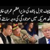 Why Did Pak Army Chief Qamar Bajwa Go To Washington DC Along With PM Imran Khan?   Shocking Reason