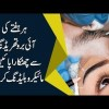 Microblading Eyebrows Treatment In Pakistan | Does It Cause Any Side Effects?
