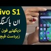 Vivo S1 Unboxing | Find Features & Specs Of Phone In Urdu / Hindi
