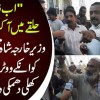 Grassroots Of NA 156 Face Major Problems | Public Opinion Of Shah Mehmood Qureshi's Constituency