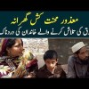A Struggling & Paralyzed Family Seeking Help From The Govt Of Pakistan