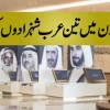 Marriage Of Three Arab Princes In The Same Day