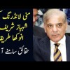 PML-N Involved TT Mafia In Money Laundering | Sharif Family Reality Exposed
