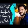 Shahid Afridi Ke Zaechay Ne Unkay Baray Mein Sab Kuch Ugal Diya