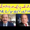 Another Allegation On Judge Arshad Malik | How Did He Facilitate Nawaz Sharif?