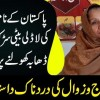 Daughter Of A Famous Pakistani Filmmaker Forced To Run A Roadside Food Stall | Watch Shocking Story