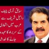 Ex COAS Raheel Sharif Might Loose His Job In Saudi Arabia, Here Is Why?