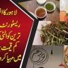 Lahore Ka Anokha Tareen Roti Restaurants Jahan Aala Tareen Quality Khana Intehai Kam Qeemat Par