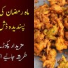 Favourite Dish For Ramzan Is Fritters, Know The Delicious Way To Make Fritters